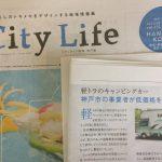 City Life 8月号に掲載されました