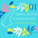 【5月12日~13日】10名様限定!トラベルハウス宿泊体験 in 淡路島