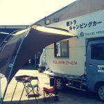 8月25日・26日 福岡京都店展示会にて新型トラベルハウスをお披露目致します