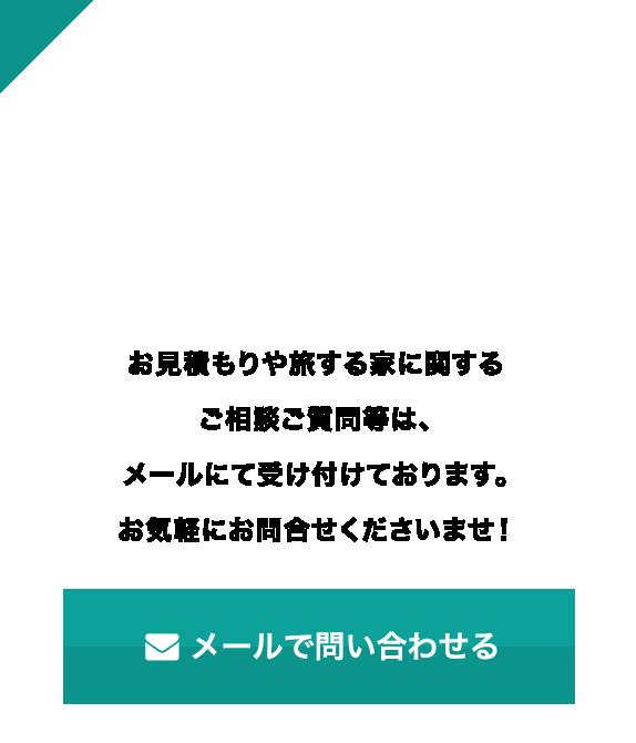メールで問い合わせる
