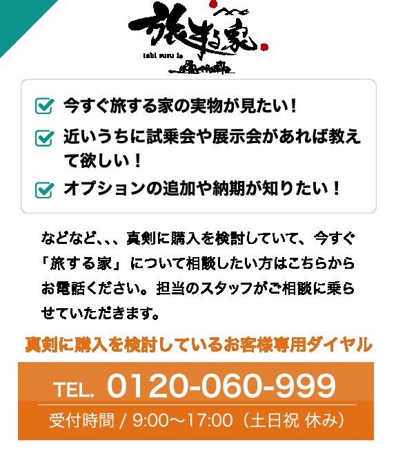 フリーダイヤル:0120-060-999